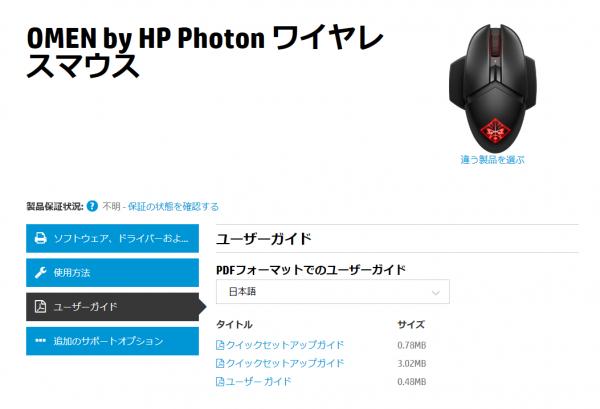 スクリーンショット_OMEN by HP PHOTON ワイヤレスマウス_サポートページ