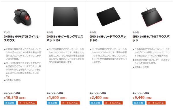 スクリーンショット_OMEN by HP Photon ワイヤレスマウス_販売価格