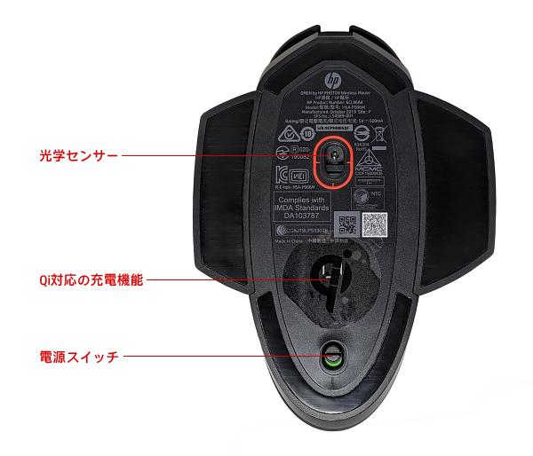 OMEN-by-HP-Photon-ワイヤレスマウス_底面_各部名称