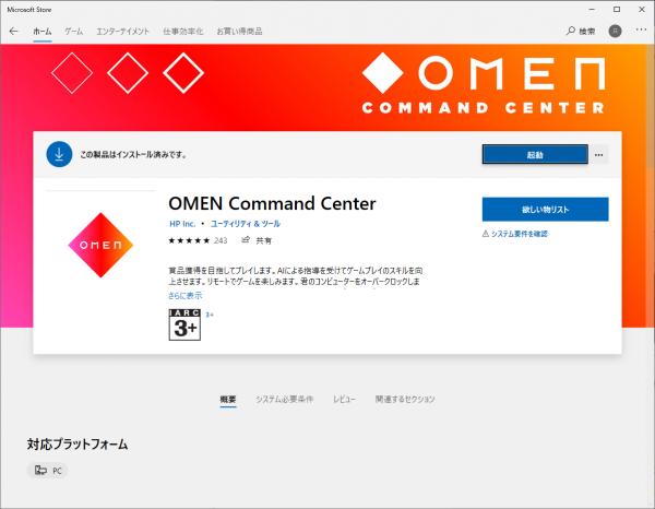 マイクロソフトストア_OMEN コマンドセンター