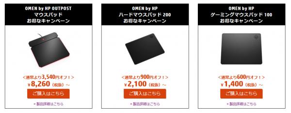 スクリーンショット_OMEN by HP OUTPOST マウスパッド_パッケージ_販売価格