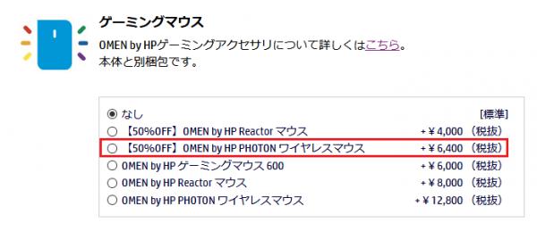 スクリーンショット_OMEN by HP OUTPOST マウス_オプションs