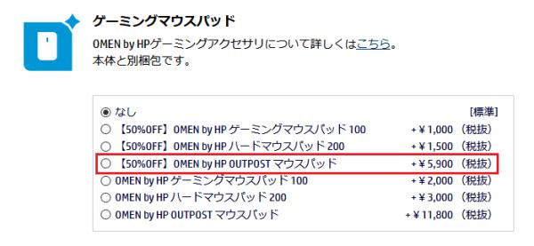 スクリーンショット_OMEN by HP OUTPOST マウスパッド_オプションs2