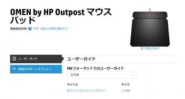 スクリーンショット_OMEN by HP OUTPOST マウス_サポートページ