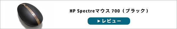 600x100_HP-Spectreマウス-700_200913_02a