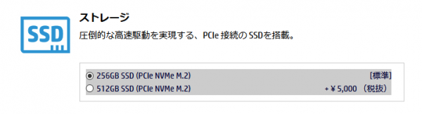 スクリーンショット_SSD品切れ