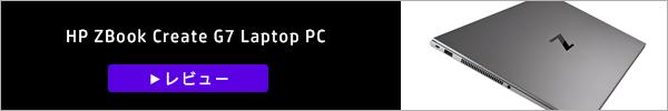 600x100_ZBook-Create-G7_実機レビュー_201020_01a