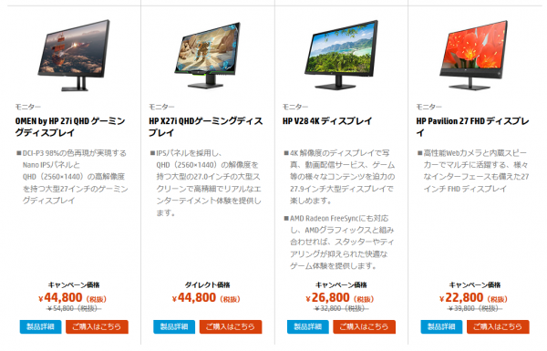 スクリーンショット_OMEN by HP 27i QHD ゲーミングディスプレイ_販売価格