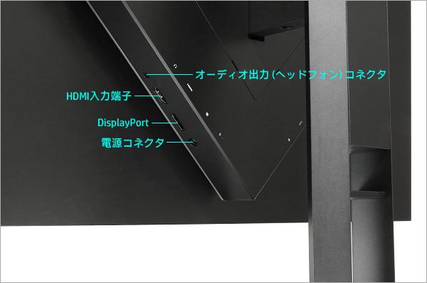 OMEN-by-HP-27i-_インターフェース_左側_各部名称_01a