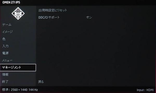 OMEN by HP 27i _600_OSD_マネージメント_01a