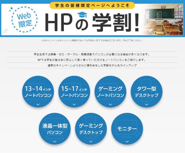 スクリーンショット_学割_クーポン併用_201201s