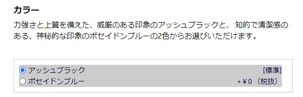 スクリーンショット_HP Spectre x360 14 注文_納期未定