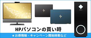 320_日本HPのパソコンの買い時_201209_01a