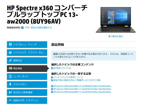 スクリーンショット_HP Spectre x360 13-aw2000_サポートページ_02