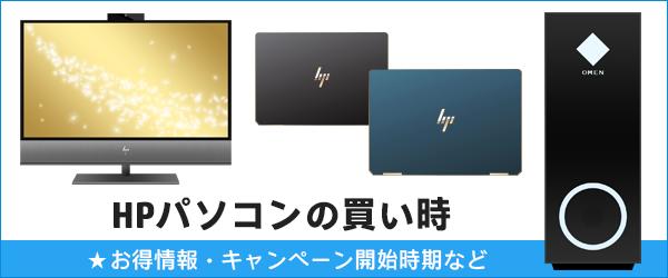600x210_日本HPのパソコンの買い時_201209_01a