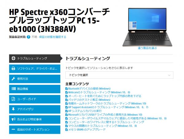 HP Spectre x360 15-eb1000_サポートページ