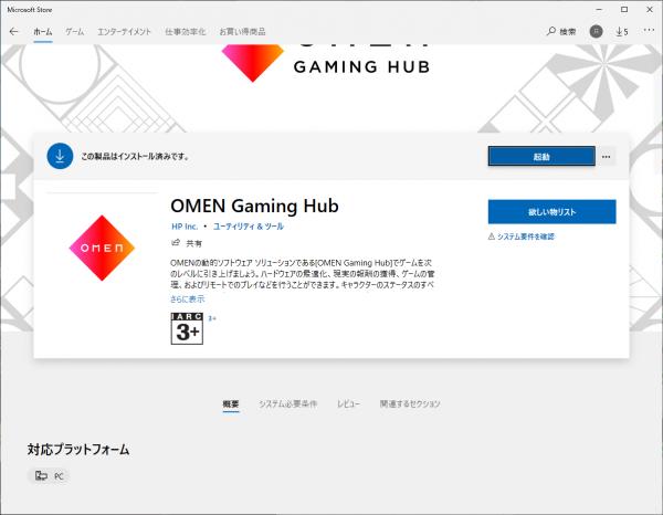OMEN Gaming Hub_01