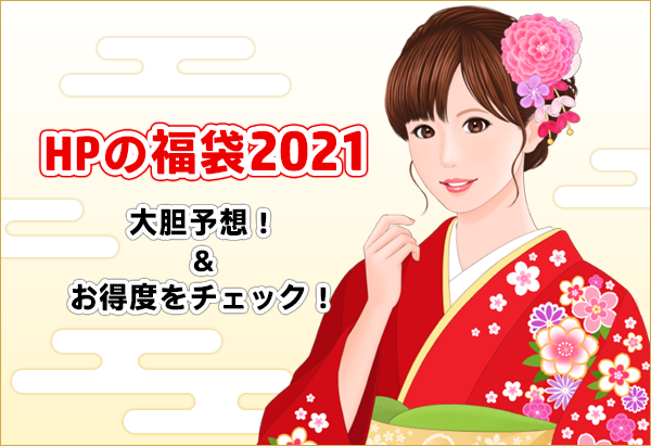 hp福袋2021_予想_01a