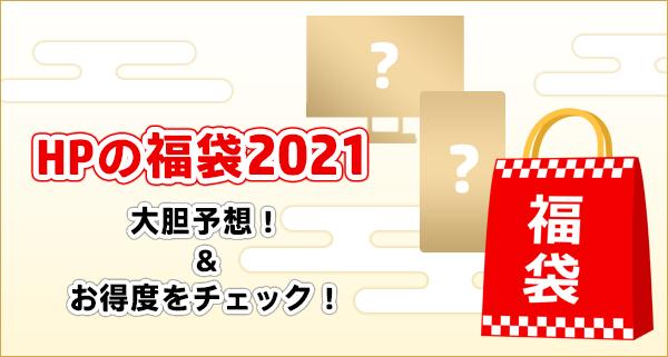 hp福袋2021_予想_02a