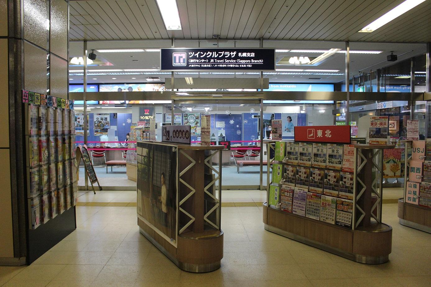 札幌地区駅n03(ツインクルプラザ)