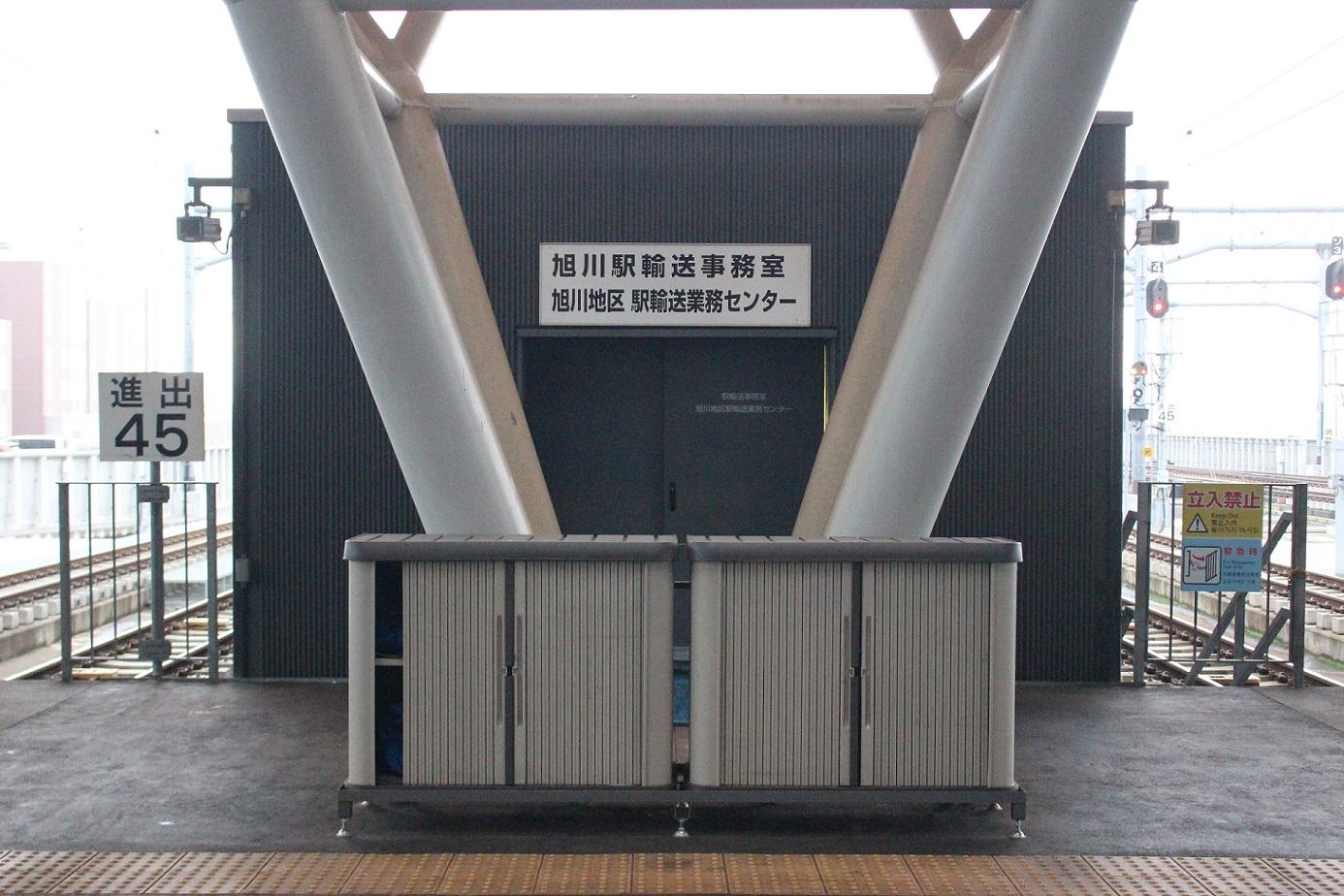 旭川地区駅輸送業務センターn01