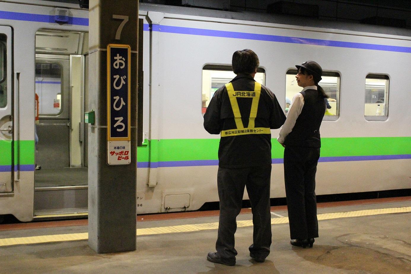 帯広地区駅輸送業務センターn01