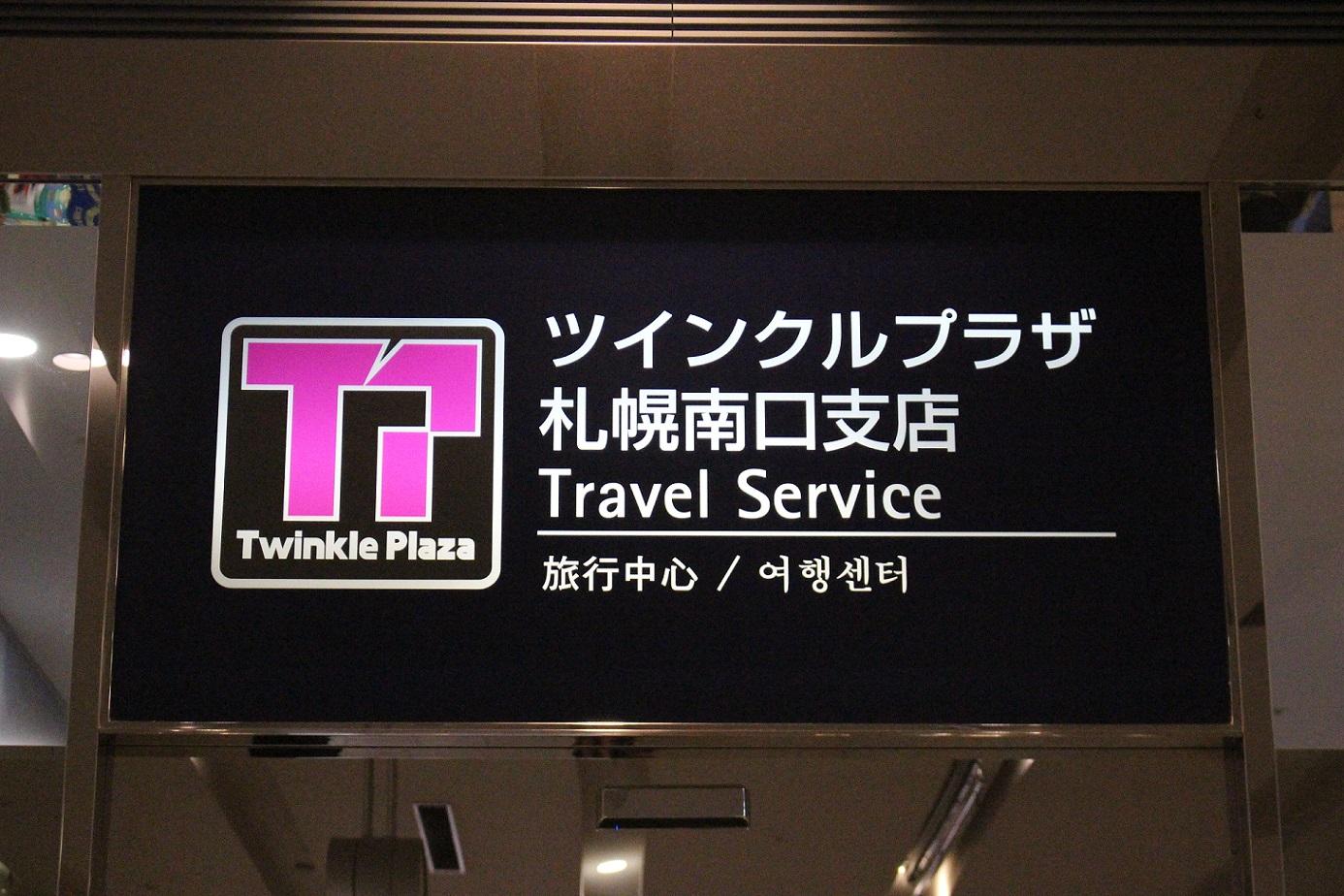 札幌地区駅n04(ツインクルプラザ)