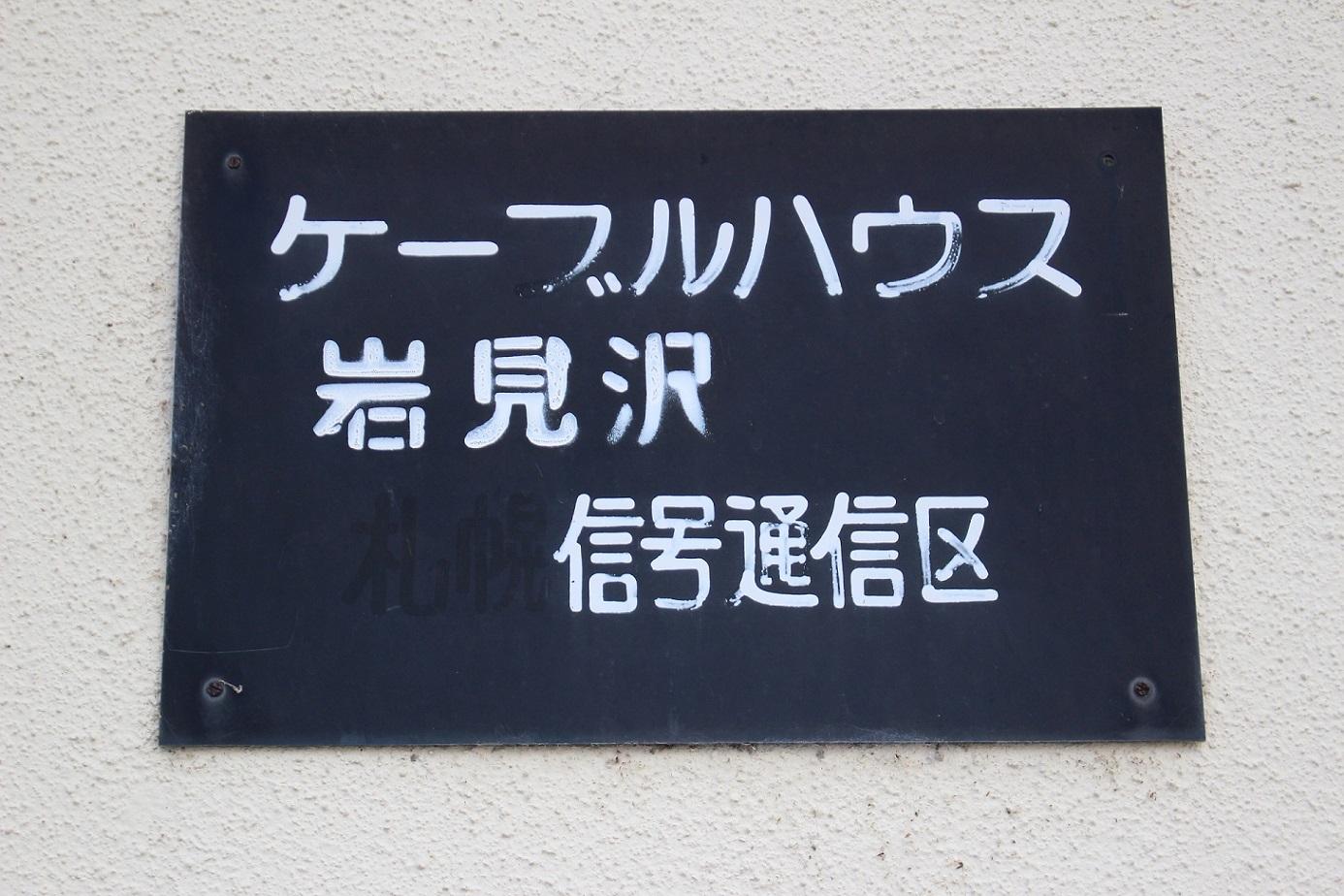 廃止2ヶ月半後の石狩月形駅a228