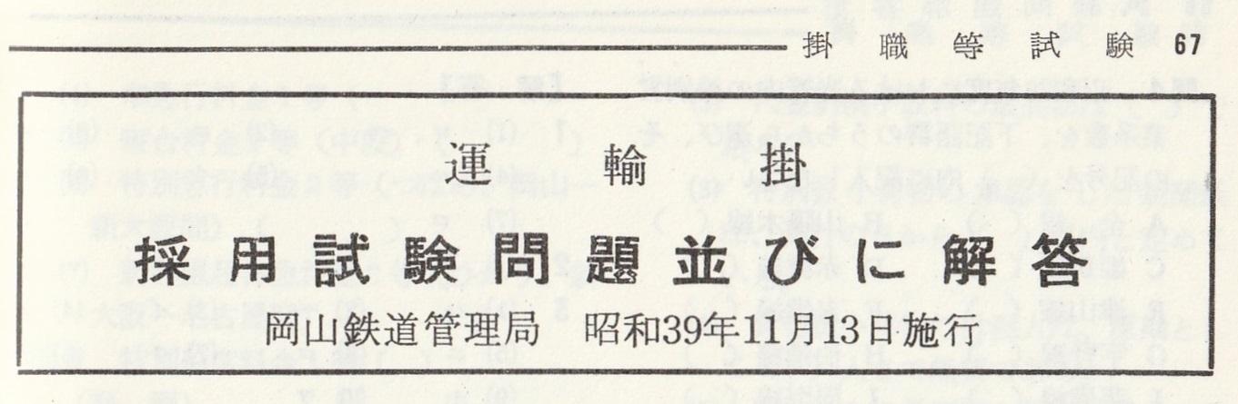 国鉄岡鉄局運輸掛採用試験s39m11d13p1