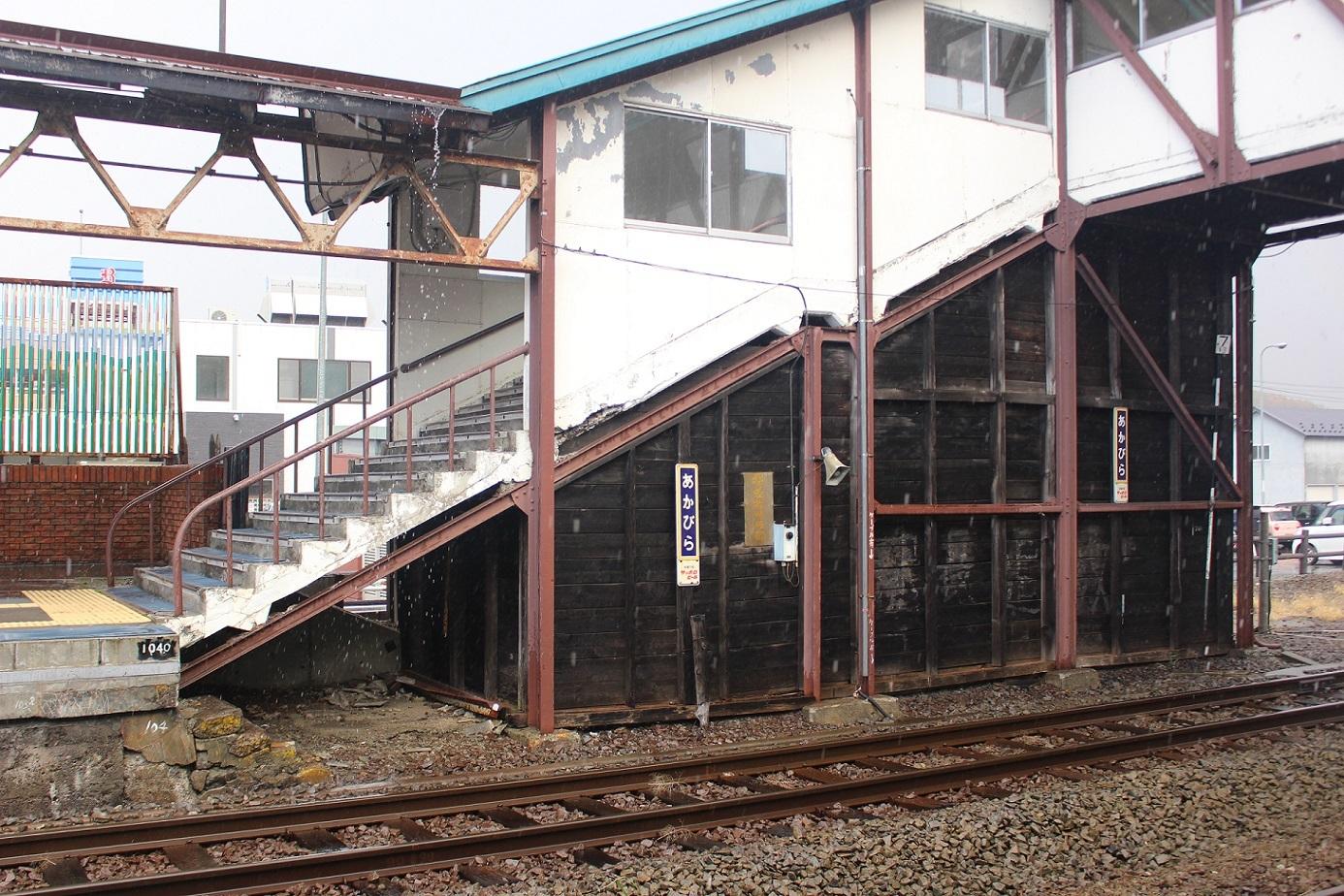 赤平駅a203