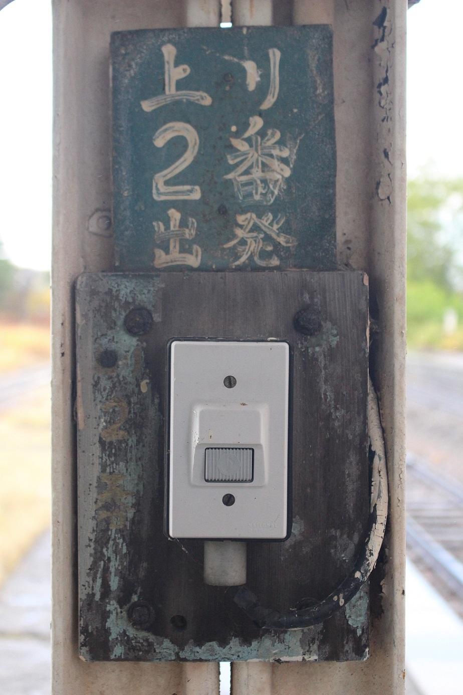 赤平駅a205