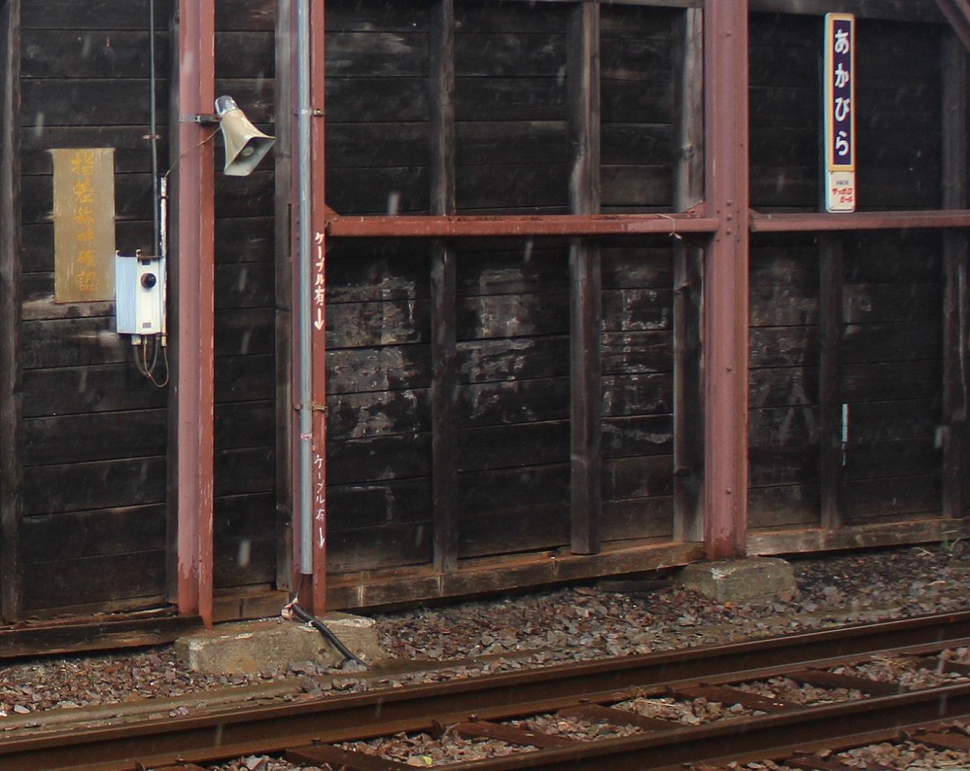 赤平駅a224