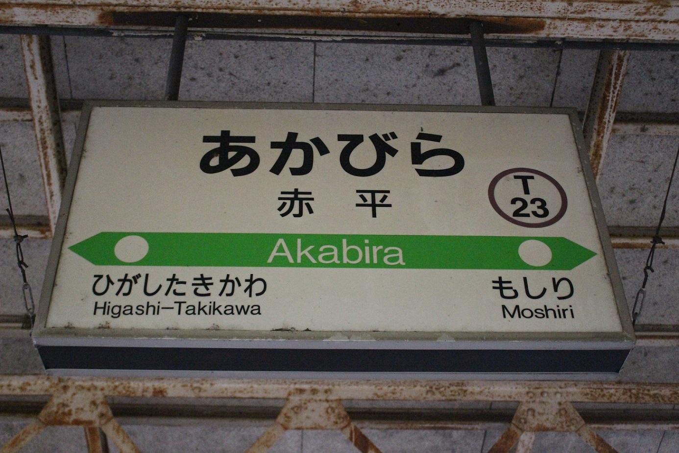 赤平駅a216
