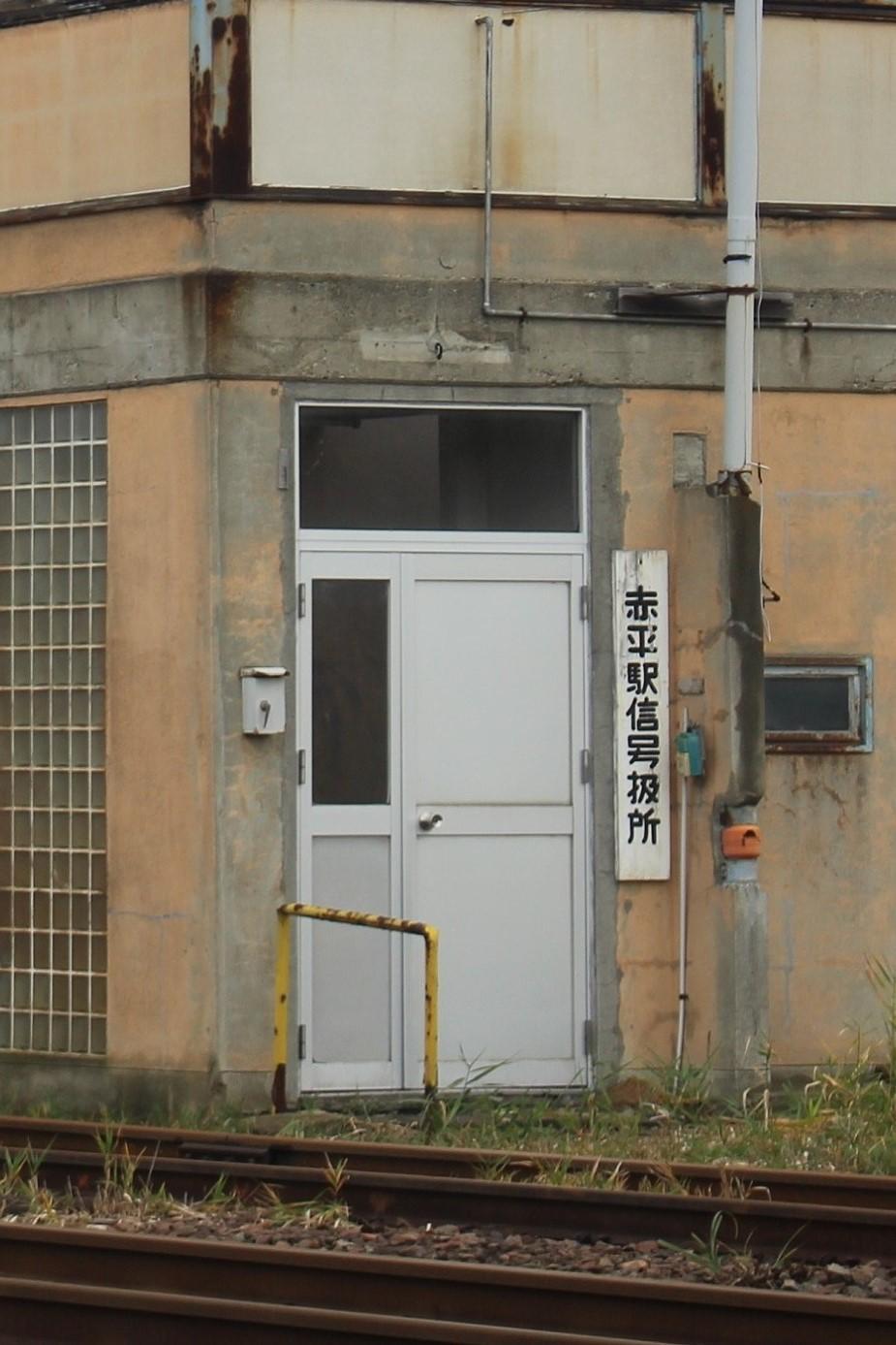 赤平駅a222