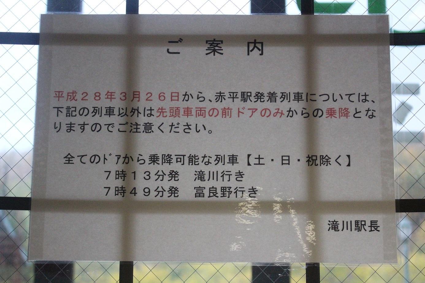 赤平駅a230
