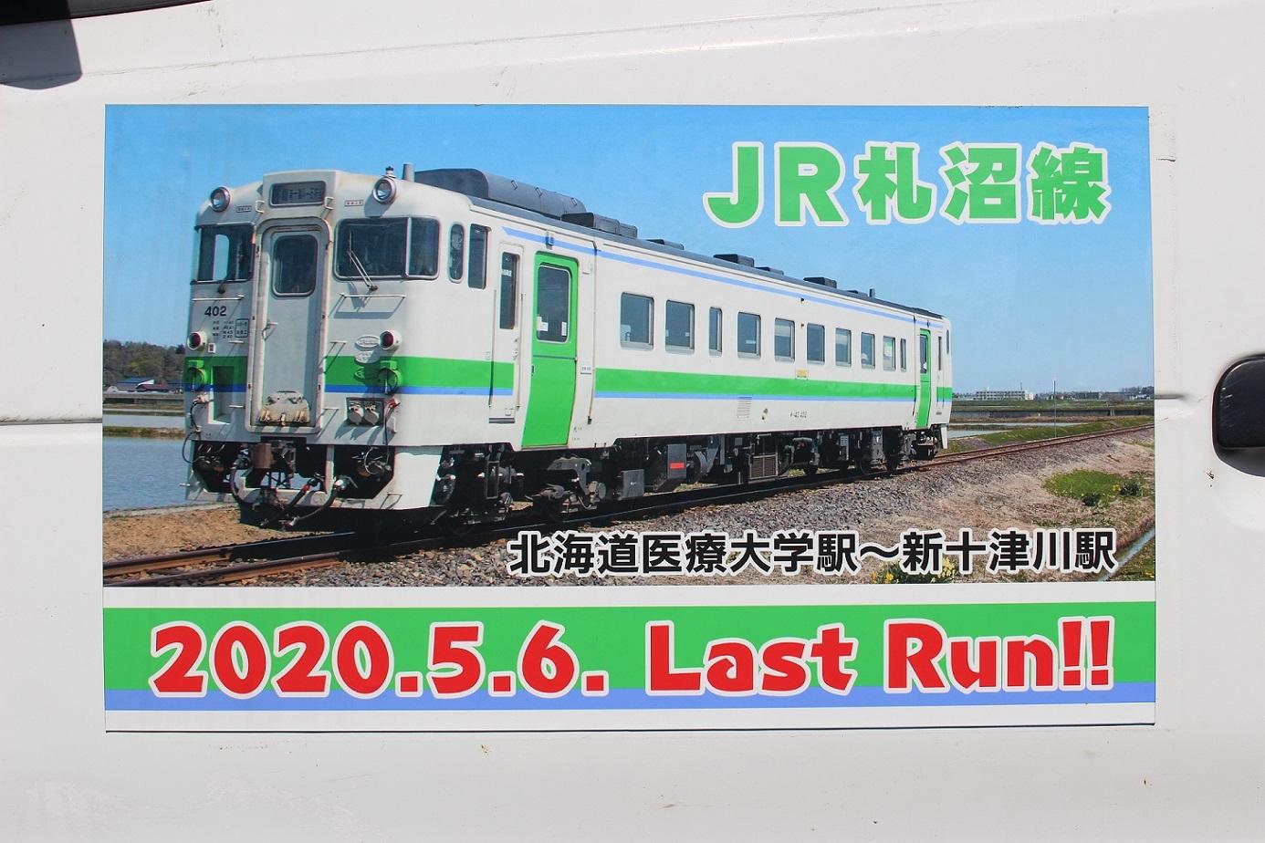 新十津川駅89周年記念祭a203