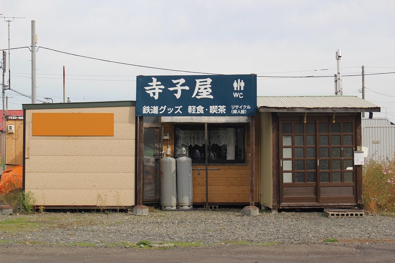 新十津川駅89周年記念祭a206