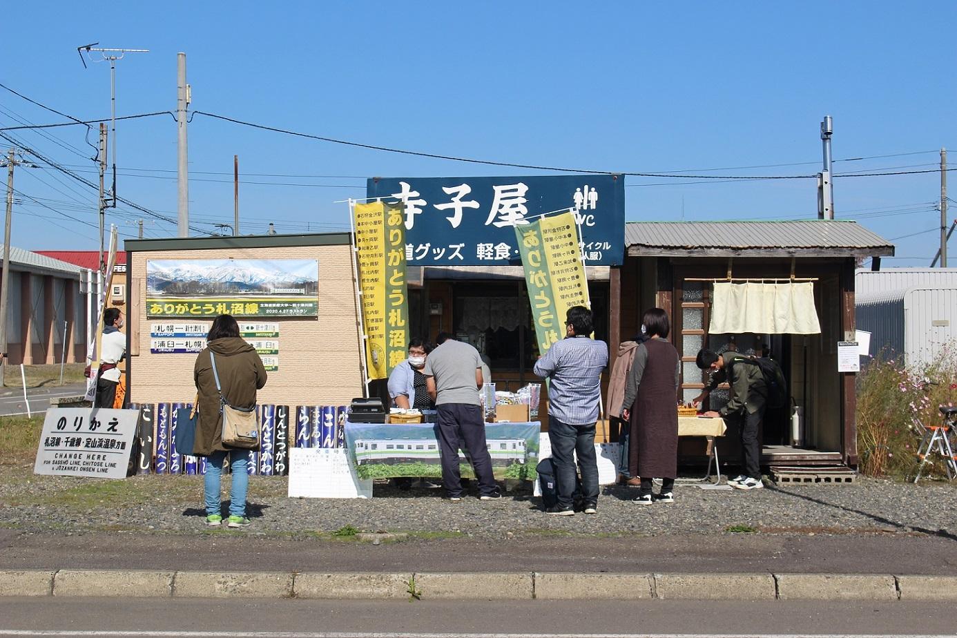 新十津川駅89周年記念祭a207