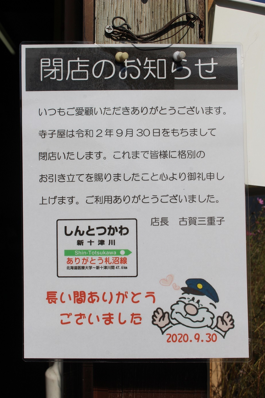 新十津川駅89周年記念祭a211