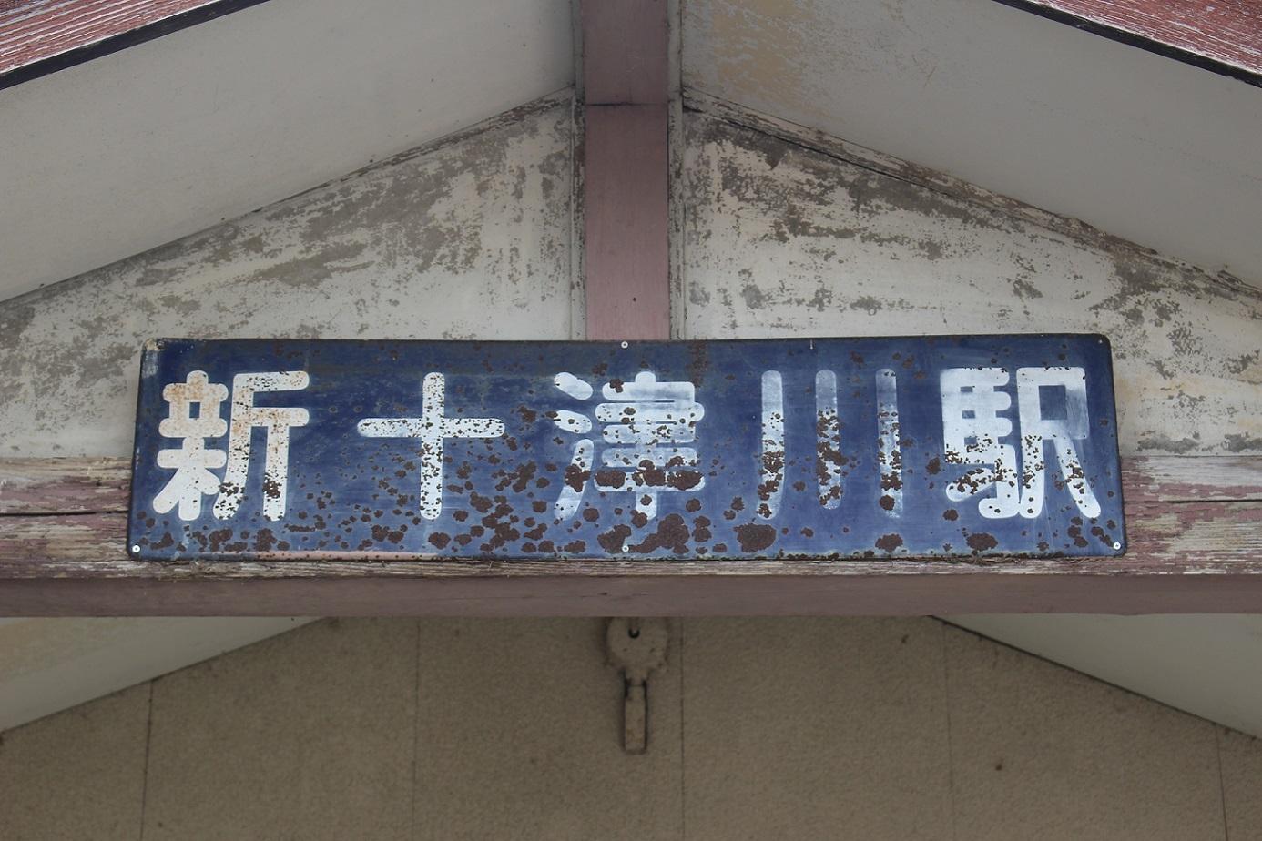 新十津川駅89周年記念祭a219-1