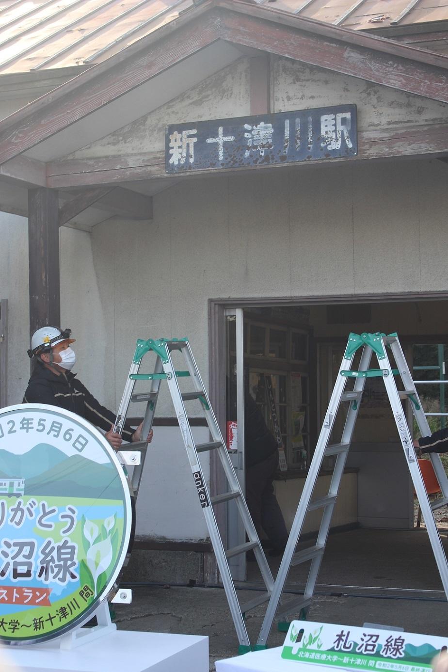 新十津川駅89周年記念祭a220