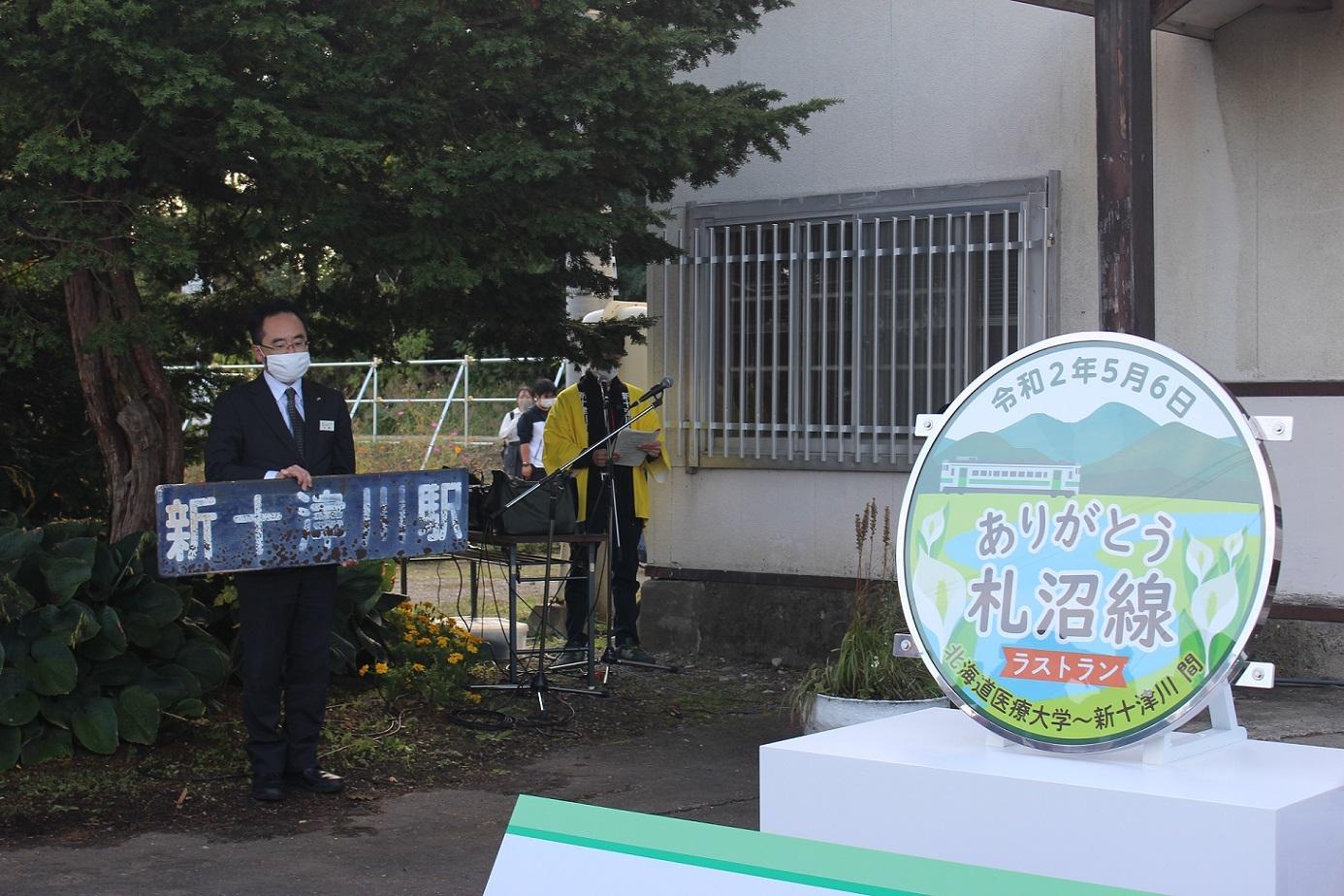 新十津川駅89周年記念祭a224
