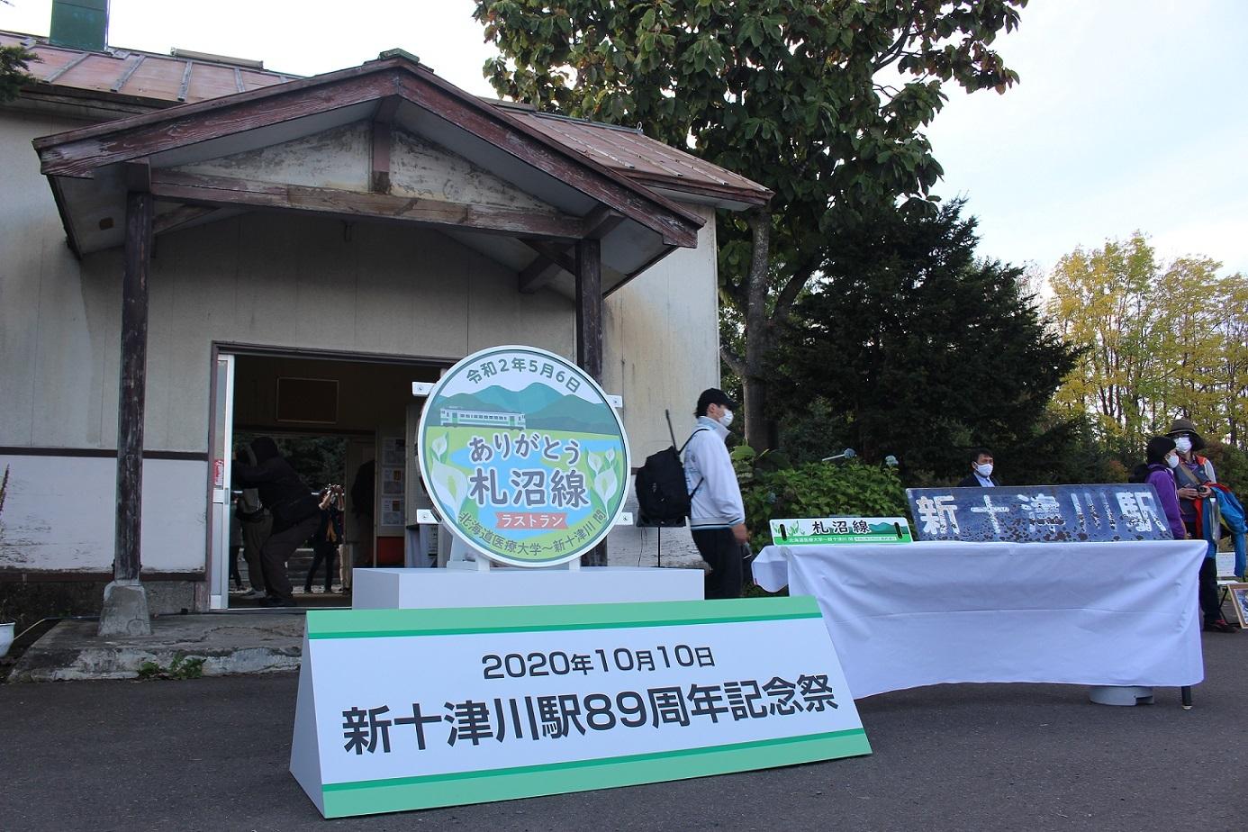 新十津川駅89周年記念祭a226