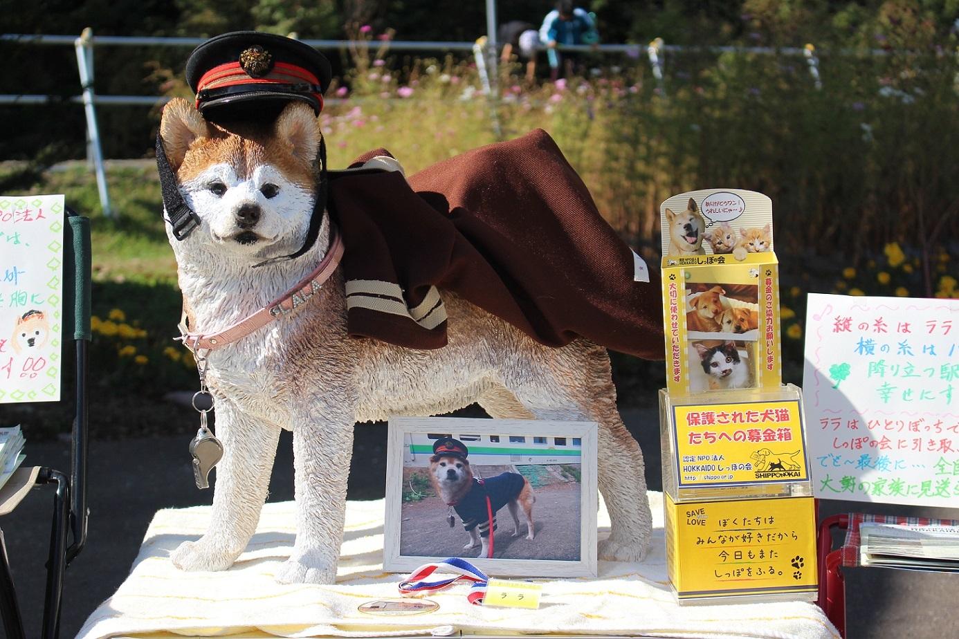 新十津川駅89周年記念祭a228