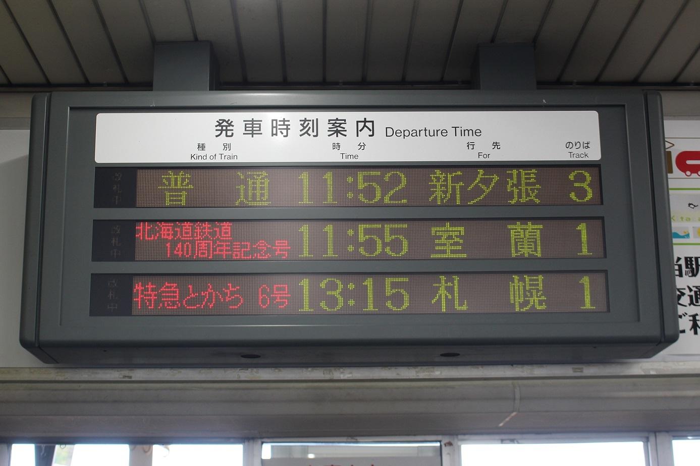 はまなす北海道鉄道140周年記念号a103