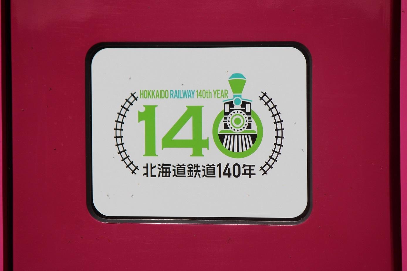 はまなす北海道鉄道140周年記念号a105