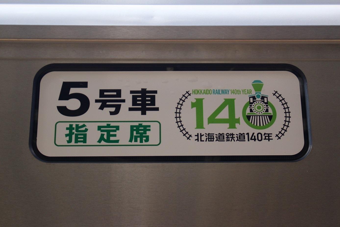 はまなす北海道鉄道140周年記念号a107