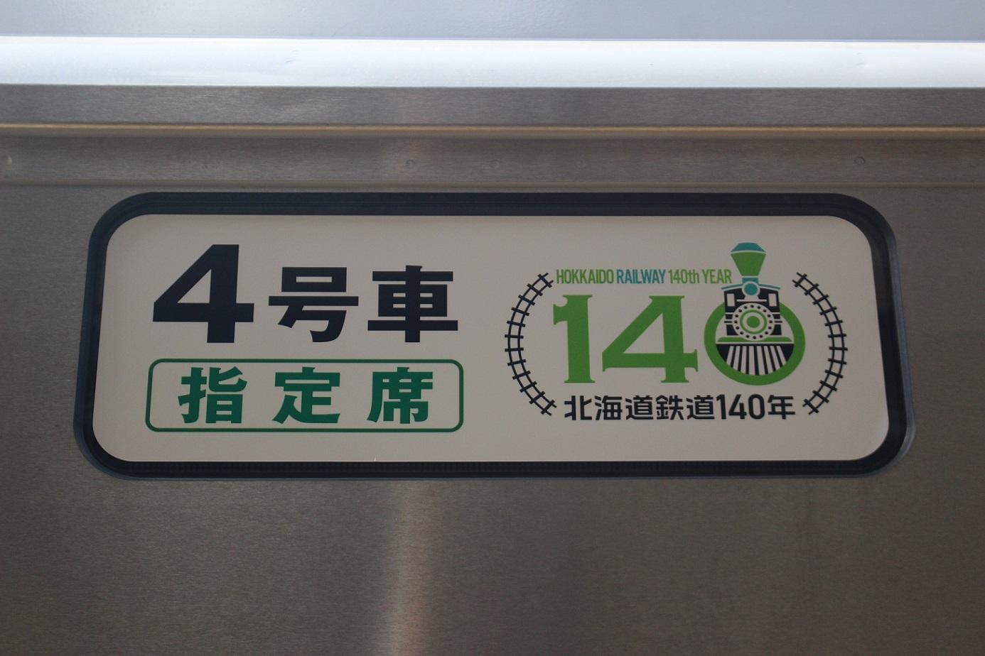 はまなす北海道鉄道140周年記念号a108
