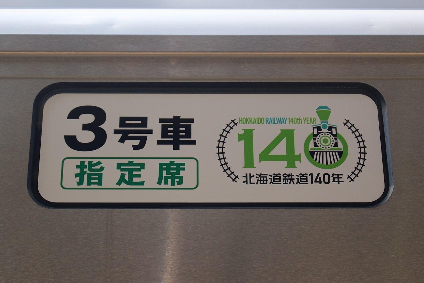 はまなす北海道鉄道140周年記念号a109