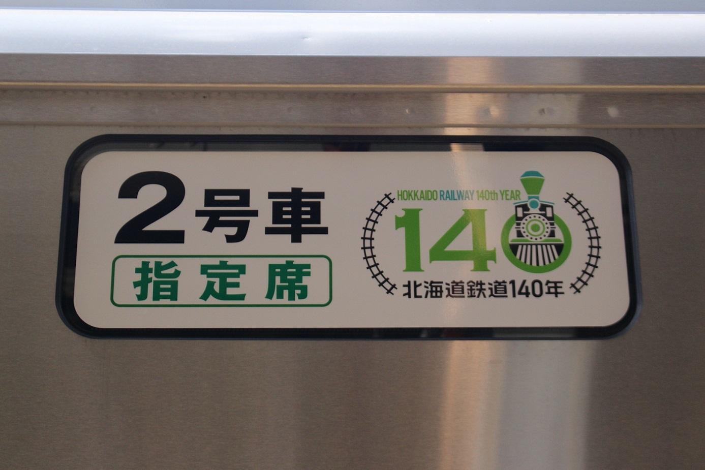 はまなす北海道鉄道140周年記念号a110